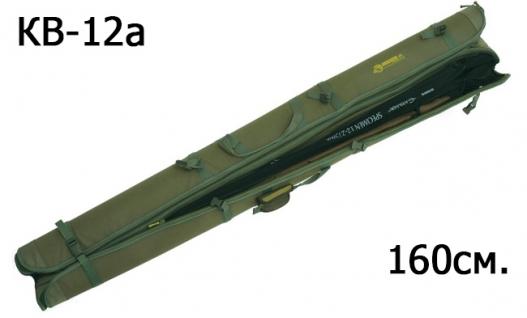Acropolis Чехол для удочек и спиннингов жесткий КВ-12а  160 см.