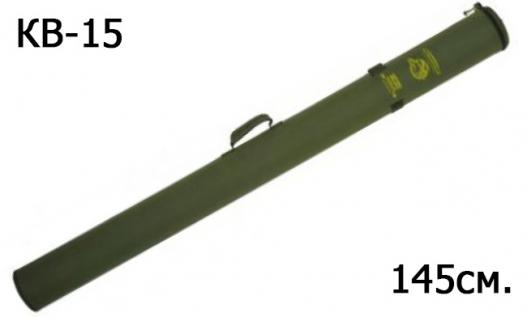 Acropolis Тубус для удилищ и спиннингов КВ-15  145см.