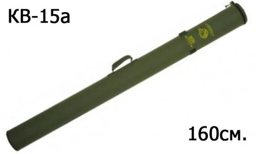 Acropolis Тубус для удилищ и спиннингов КВ-15а  160см.