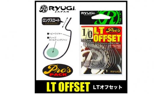 Крючки Ryugi LT Offset HLT 027